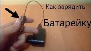 Как зарядить Батарейку.