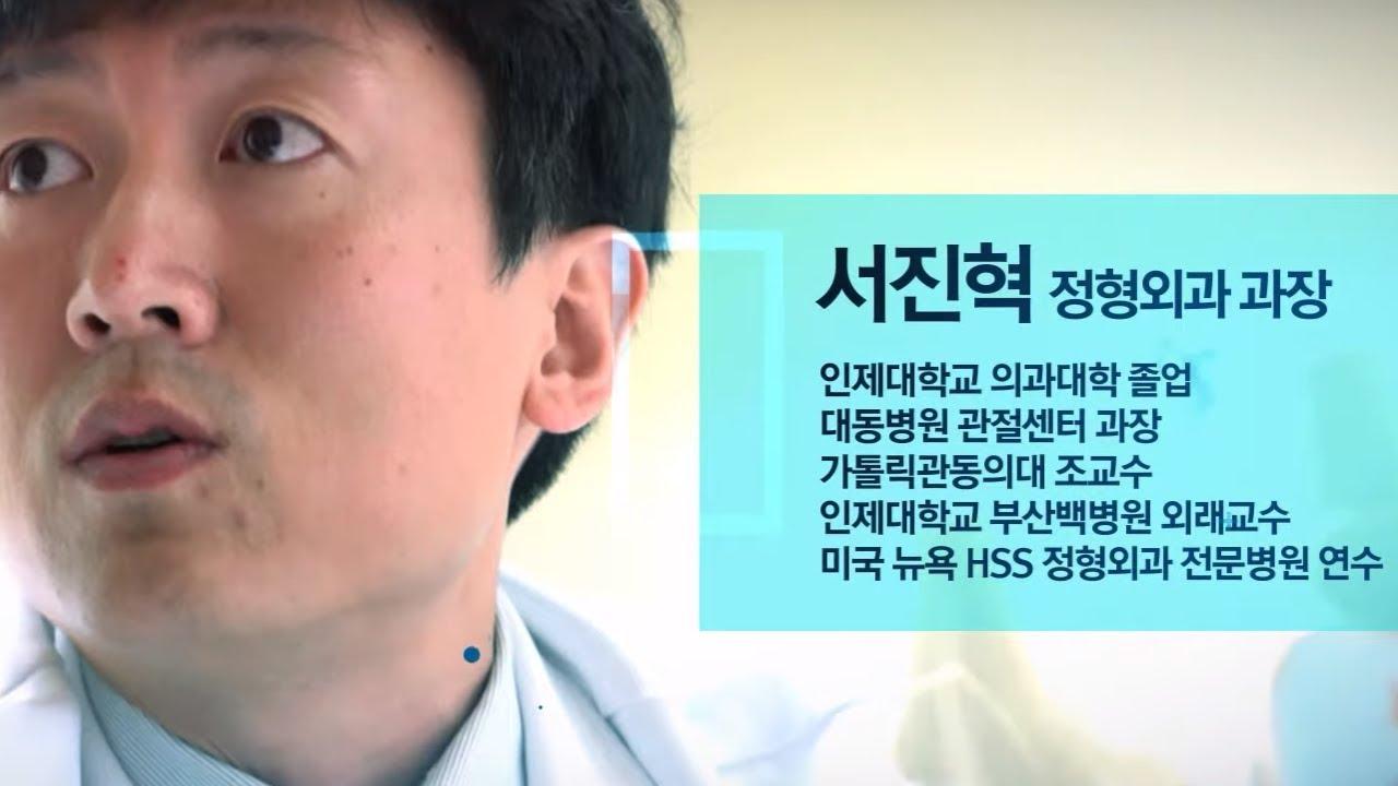 """노화를 딛고 다시 걷다 """"무릎 인공 관절 수술"""" 다시보기"""