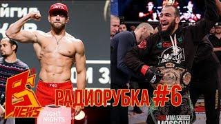 Радиорубка - №6 - подкаст про ММА | Альберт Дураев / Николай Алексахин