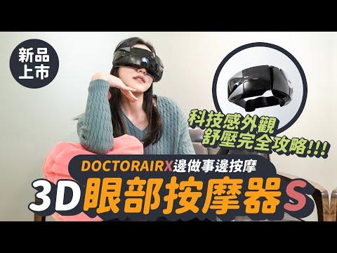 【DOCTORAIR】EM03 3D眼部按摩器S《超解壓》竟然可以邊做事邊按摩眼睛!