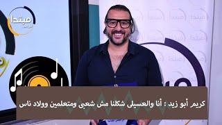 تحميل و مشاهدة كريم أبو زيد : أنا والعسيلى شكلنا مش شعبى ومتعلمين وولاد ناس MP3