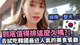 [Mira韓國生活] 到底值得排這麼久嗎?! 在韓國很少要排隊吃飯.. 但我這天排了一整天的隊... == !| Mira 咪拉