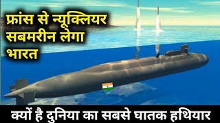 France Offer India Nuclear Power Submarine?
