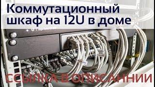 Интернет в частный дом или домашняя локалка и видеонаблюдение.