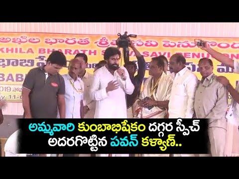 అమ్మవారి కుంబాభిషేకం దగ్గర దుమ్ము లేపిన పవన్ కళ్యాణ్ స్పీచ్ | Pawan Kalyan Speech | Top Telugu Media