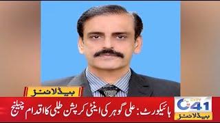 PMLN MPA Ali Gohar Corruption Case | 5am News Headline | 24 July 2021 | City 41