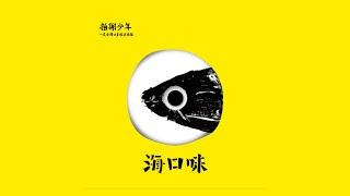 拍謝少年 Sorry Youth - 海口味 Sea Food (INDIE ROCK)