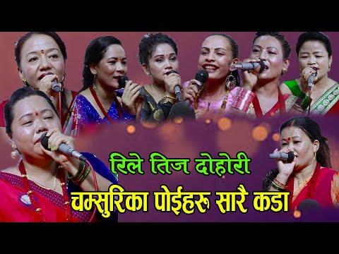 चम्सुरिका पोईहरुले अरुको श्रीमती खेलाएपछी तनाबमा चम्सुरिहरु, New Nepali Teej Song