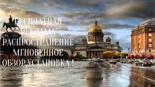 БЕСПЛАТНАЯ РЕКЛАМА РАСПРОСТРАНЕНИЕ МГНОВЕННОЕ ОБЗОР,УСТАНОВКА !