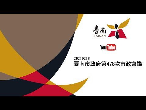 20210218 臺南市政府第478次市政會議