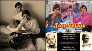 Lata Mangeshkar & Usha Mangeshkar - Jay Vejay   - YouTube