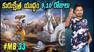 Mahabharatam Episode 33 | Krukshetra 9-10 Days | Vikram Aditya Latest Videos | #EP221
