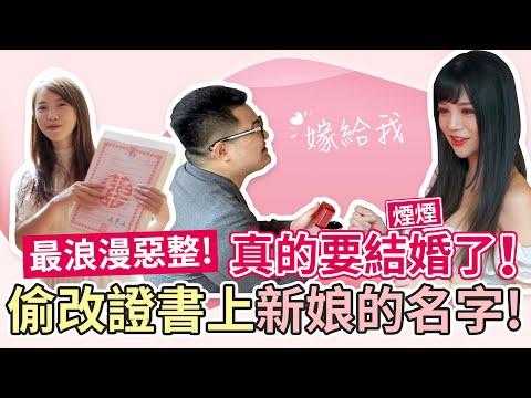 恭賀 傳說級Coser煙煙與NAZ結婚!!(也懷孕了)