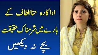 Hina Altaf Life Story From Dil e Gumshuda Ep 33 Har Pal Geo Drama