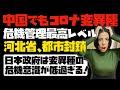 【中国は厳戒態勢】中国で変異したコロナを確認。昨年以来の都市封鎖!日本政府の危機意識が低過ぎる。