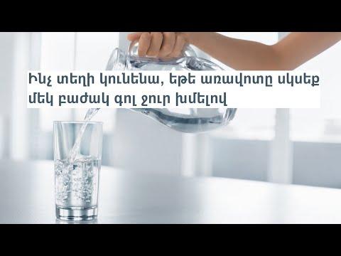 Ինչ տեղի կունենա, եթե առավոտը սկսեք մեկ բաժակ գոլ ջուր խմելով