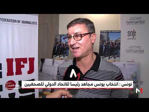العرب اليوم - انتخاب يونس مجاهد رئيسًا للاتحاد الدولي للصحافيين