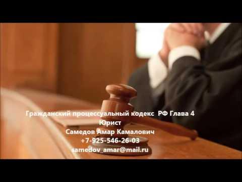 Гражданский процессуальный кодекс  РФ Глава 4