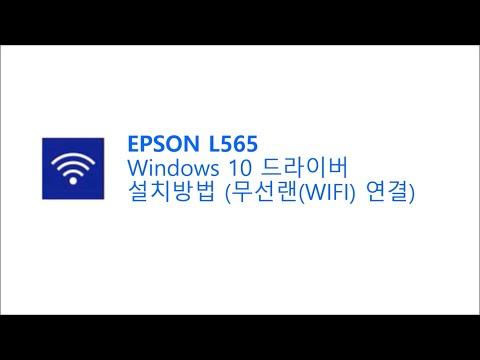 L565 WIFI 연결, 드라이버 설치하기 (Windows 10)