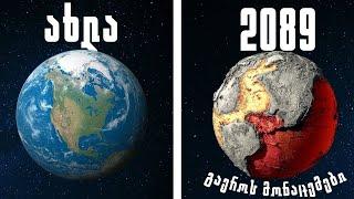 გლობალური დათბობის შედეგები!!! გაეროს მონაცემები | რა არის გლობალური დათბობა?