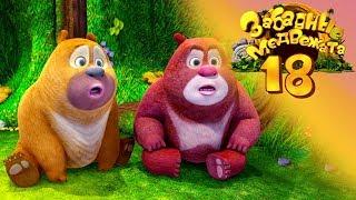 Забавные медвежата - Забавные Медвежата - Зависть - Медвежата соседи от Kedoo Мультфильмы для детей