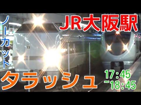 次々と電車が来る平日夕ラッシュのJR大阪駅1時間ノーカット! JR神戸線・JR宝塚線・大阪環状線 JR Osaka station