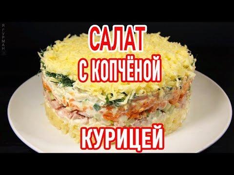 Салат с Копчёной Курицей