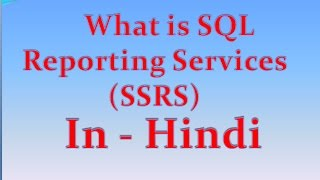 SQL Reporting Services Tutorial (SSRS) Part 1-What is SSRS in Hindi