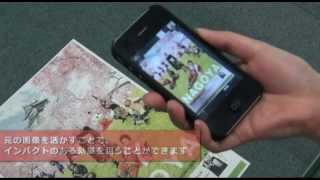 ARテクノロジー紹介