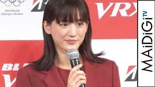 綾瀬はるか、白衣から「大人っぽく」新CM撮影エピソード語る「ブリヂストン2018BLIZZAKプロモーション発表会」1