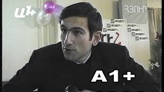 1999թ. Նիկոլ Փաշինյանը երբ դեռ լրագրող էր. Ա1+-ի արխիվից