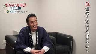 mqdefault - 【Paraviインタビュー】ドラマパラビ「さすらい温泉♨遠藤憲一」