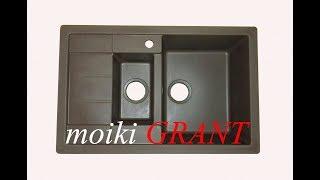 Гранитная мойка Grant Elite светло-серая угловая от компании Гранитные мойки Grant - видео