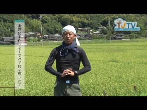 TJTV 第18回・後編[農業体験サービスについて]