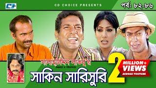 Shakin Sharishuri   Episode 82- 86   Bangla Comedy Natok   Mosharaf Karim   Chanchal