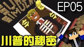 Minecraft 創世神 外科醫生模擬器(Surgeon Simulator) EP05 川普的秘密! 1.10.2【至尊星】