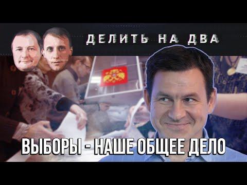Делить на два / Николай Кузьмин: Как победить на выборах / 17.09.2020