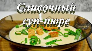 СЛИВОЧНО - СЫРНЫЙ СУП-ПЮРЕ! Суп пюре. Сырный суп. Рецепт супа пюре.