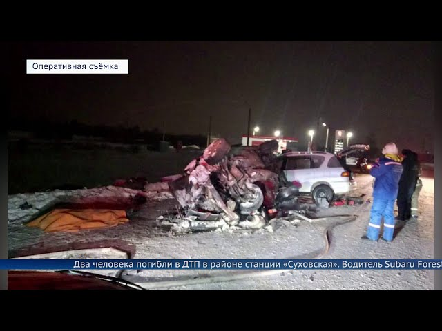 В ДТП под Ангарском погибли два человека