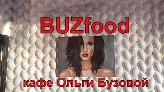 ЧЕМ БУЗОВА КОРМИТ МОСКВУ? Обзор кафе BUZfood (БУЗфуд) Ольги Бузовой.