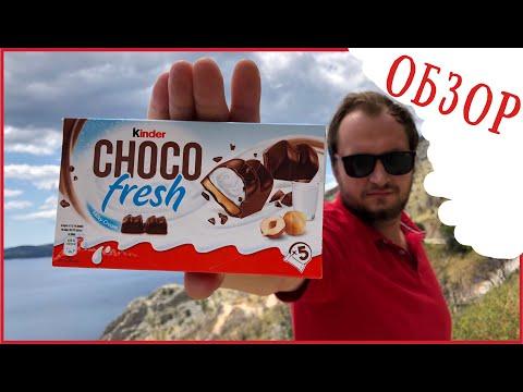 Пробуем сладости из Европы. Конфеты Kinder Choco Fresh