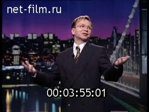 Фрагмент Программы Добрый Вечер с Игорем Угольниковым 24.02.97, посвящённой проекту Странные Скачки