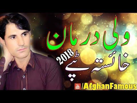 Pashto new songs 2018   Wali Darman pashto new tapay   ولي درمان نوے غمگینے ٹپے