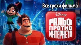 """Все грехи фильма """"Ральф против интернета"""""""