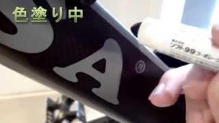 【朗報】ソフト99 99工房 キズペン ブラック でロードバイク傷直し