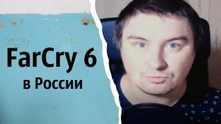FAR CRY 6 Russia | КОНСТАНТИН КАДАВР (НАРЕЗКА СТРИМА)