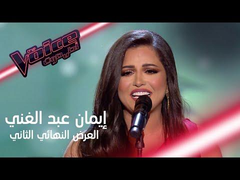 """""""سيدي وصالك"""" بصوت إيمان عبد الغني في The Voice"""