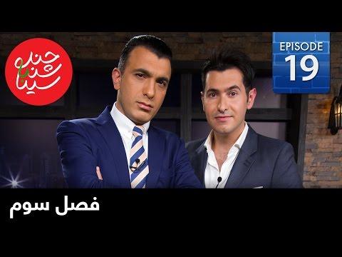 ChandShanbeh S3 – EP19 - FARSI1 / چندشنبه باسینا – فصل سوم – قسمت نوزدهم