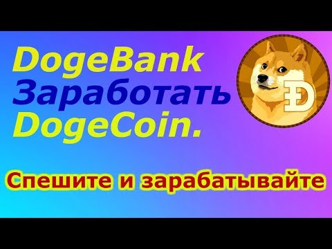 DogeBank - Как заработать DogeCoin в ТОПовом проекте!!