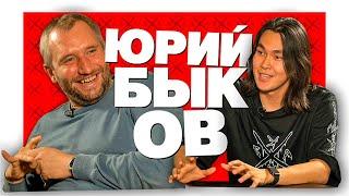 ЖУБАНиОН – Юрий Быков (Джокер, смысл Завода, Сторожа, киношколы)